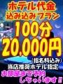 特別強化EVENT☆ホテル代+総額激安プラン☆