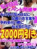 ★写メ日記【合言葉】イベント★