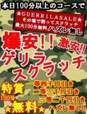 ★激アツ★スクラッチゲリラ★激アツ★