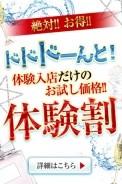☆1/19体験新人OL☆