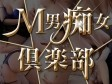 M男痴女倶楽部 太田店