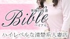 バイブル〜奥様の性書〜