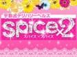 SPICE×2