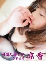 凉香(りょうか) Image1