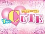 TOO CUTE(トゥーキュート)90分1万円デリバリーヘルス