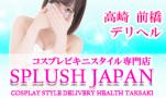 SPLUSH JAPAN -スプラッシュジャパン-