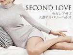 Second Love -セカンドラブ- 人妻デリバリーヘルス