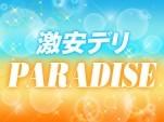 激安デリ PARADISE