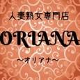 人妻熟女専門店ORIANA-オリアナ-