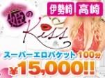 姫のKiss 伊勢崎・高崎
