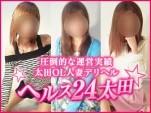 Health24 群馬太田本店