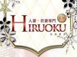 HIRUOKU 長野店
