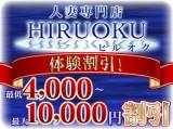 Hiruoku~奥様物語~高崎