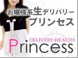 お嬢様系生デリバリー プリンセス 熊谷店