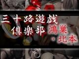三十路遊戯倶楽部鴻巣北本