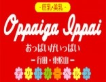 おっぱいがいっぱい行田・東松山