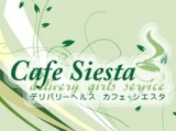 カフェ シエスタ