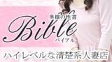 バイブル~奥様の性書~