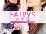 FAIRYS女学院