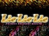 Lie・Lie・Lie