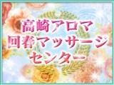 高崎アロマ回春マッサージセンター