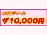 ザ・10000円さいたま