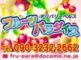 フルーツパラダイス