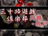 三十路遊戯倶楽部川越坂戸