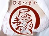 HIRUTSUMAYA〜昼妻夜〜群馬