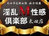 淫乱M性感倶楽部太田店