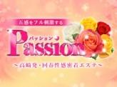 Passion〜パッション