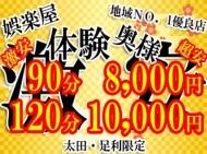 90分1万円半熟熟女の娯楽屋