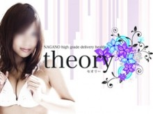 theory〜セオリー〜