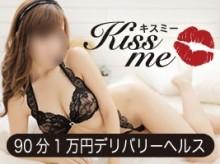Kiss me(キスミー) ~90分1万円デリヘル