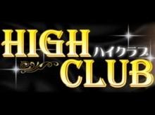High Club - ハイクラブ