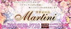 MARTINI 伊勢崎 高崎