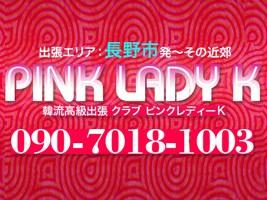PINK LADY K