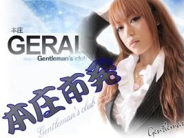 本庄GERAL -Gentleman's club-