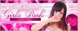 Girls Park 太田店