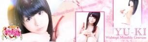 単体AV嬢☆ゆうき姫☆ Monthly Gravure