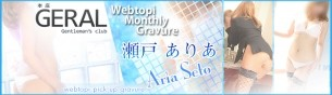Monthly Gravure