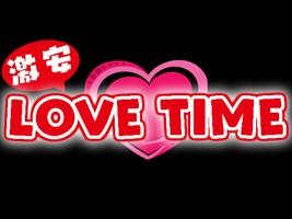 激安LOVE TIME