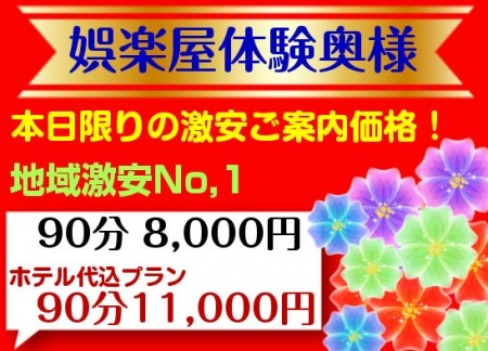 ★本日体験奥様2名出勤★90分8000円~ご利用可能!