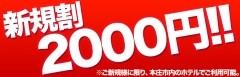 ☆新規様オールコース2000円割引☆