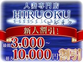 新人奥様最大5000円OFF+2000円割引チケット付き