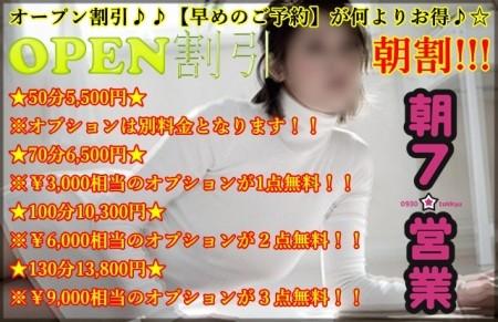 30分¥1,800~午前はこれで決まり!口開けプラン☆60分6500円!!