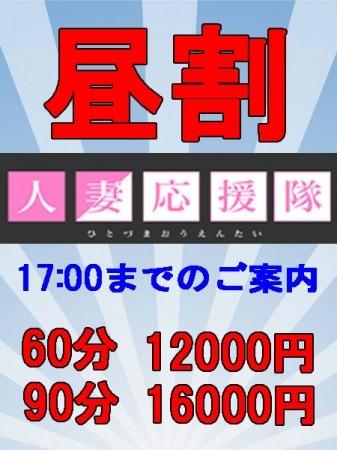 昼割イベント☆60分⇒12000円・90分⇒16000円