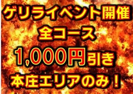 ポチャセレ【本庄店】激熱!!イベント開催!!!