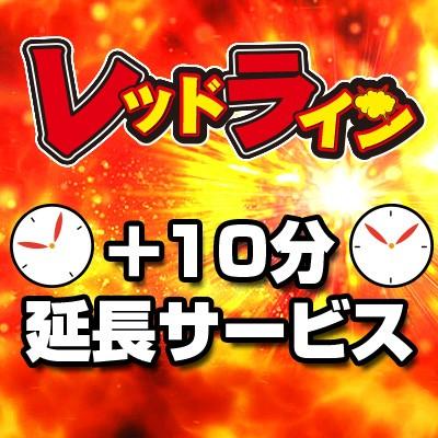 本日【プレミアムフライデー】の為【+10分サービス】