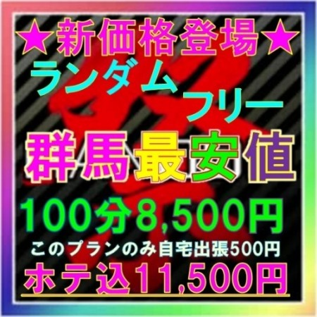 ★群馬最安値★ランダムフリーイベント!!100分8,500円!!